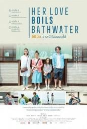 Her_Love_Boils_Bathwater_span_DVDRIP_BDRIP_720p_1080p_span_.jpg